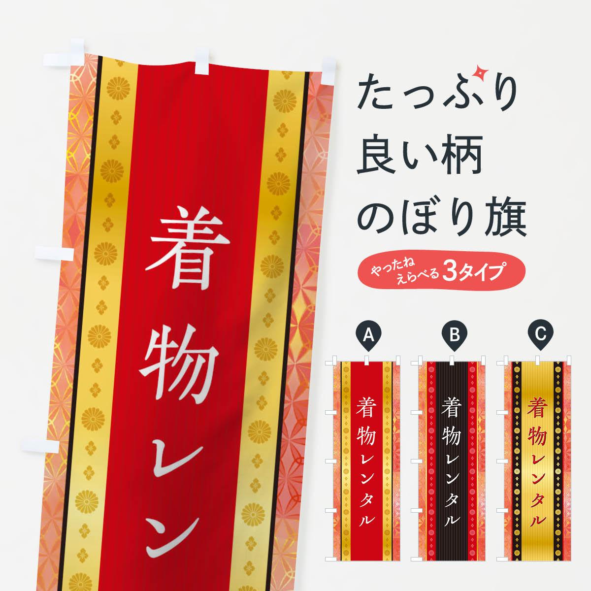 【3980送料無料】 のぼり旗 着物レンタルのぼり