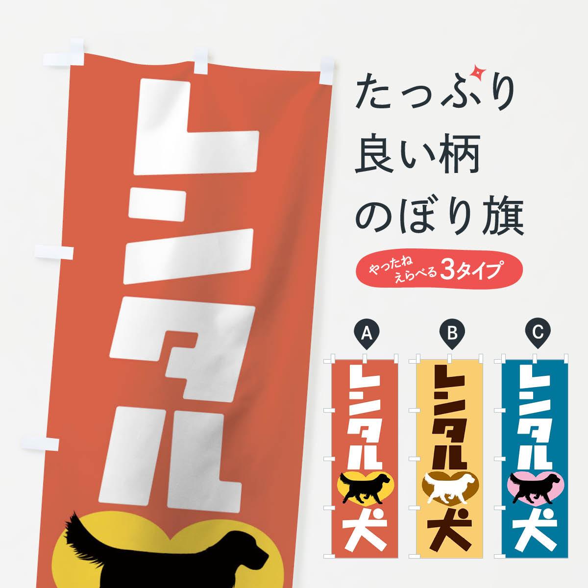【3980送料無料】 のぼり旗 レンタル犬のぼり ペットショップ