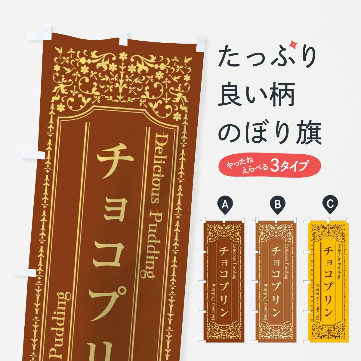 【3980送料無料】 のぼり旗 チョコプリンのぼり