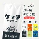 【3980送料無料】 のぼり旗 ケッタのぼり 自転車 サイク...