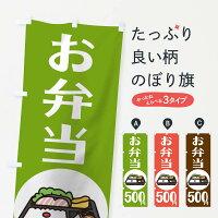 お弁当500円のぼり旗