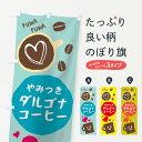 【3980送料無料】 のぼり旗 ダルゴナコーヒーのぼり だるごなコーヒー coffee