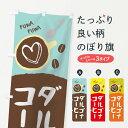 【3980送料無料】 のぼり旗 ダルゴナコーヒーのぼり カフェ cafe