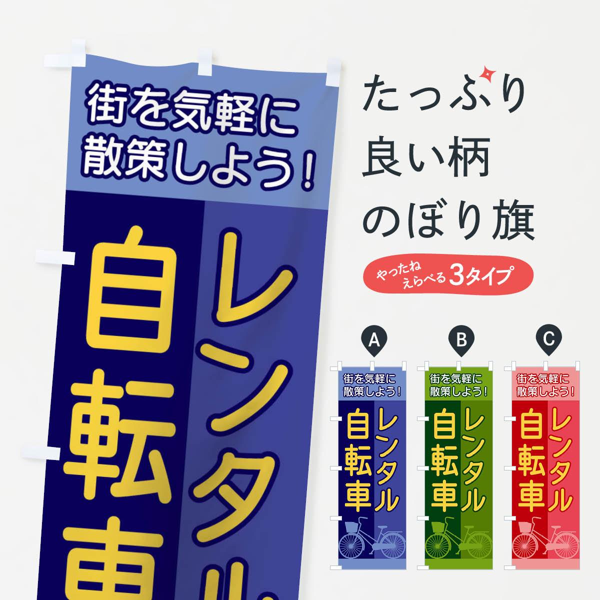 【3980送料無料】 のぼり旗 レンタル自転車のぼり サイクルショップ