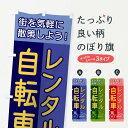 【3980送料無料】 のぼり旗 レンタル自転車のぼり サイク...