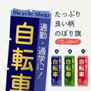 【3980送料無料】 のぼり旗 自転車のぼり サイクルショッ...