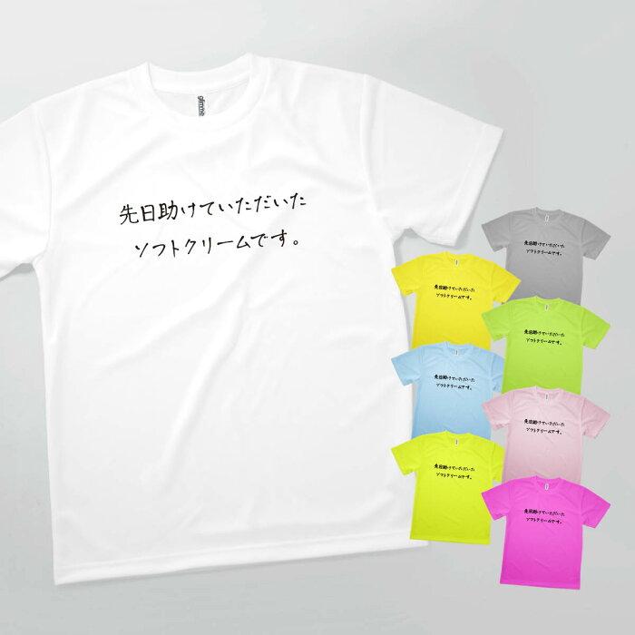 Tシャツ ソフトクリームです 恩返しTシャツ 発汗性の良い快適素材 ドライTシャツ