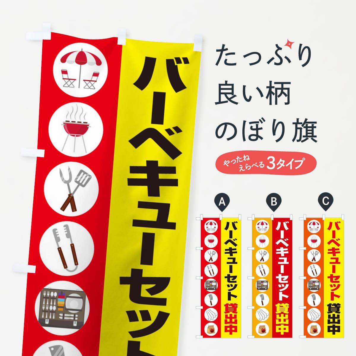 【3980送料無料】 のぼり旗 バーベキューセットのぼり 貸出中 レンタル