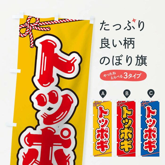 【3980送料無料】 のぼり旗 祭り・屋台・露店・縁日/トッポギのぼり 韓国料理