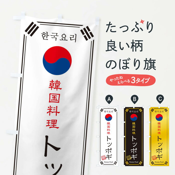 【3980送料無料】 のぼり旗 韓国料理/トッポギのぼり