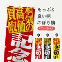 【3980送料無料】 のぼり旗 高価買取・リサイクル/記念切...