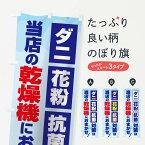 【ネコポス送料360】 のぼり旗 ダニ・花粉・抗菌対策コインランドリーのぼり 1TEU コインランドリー店