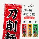 【3980送料無料】 のぼり旗 刀削麺のぼり 中華料理