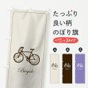 【3980送料無料】 のぼり旗 自転車のぼり Bicycle...