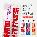 【3980送料無料】 のぼり旗 折りたたみ自転車のぼり サイ...