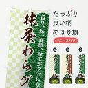【3980送料無料】 のぼり旗 抹茶わらび餅のぼり お餅・餅...