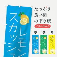 レモンスカッシュのぼり旗