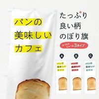 パンの美味しいカフェのぼり旗