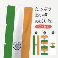 インド国旗のぼり旗