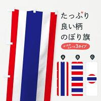 タイ国旗のぼり旗