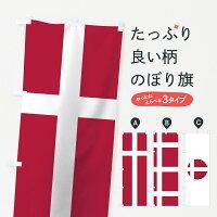 デンマーク国旗のぼり旗