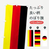 ドイツ国旗のぼり旗