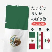 メキシコ国旗のぼり旗