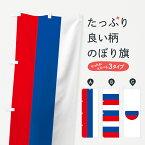 のぼり旗 ロシア国旗のぼり ヨーロッパ