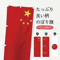 中国国旗のぼり旗