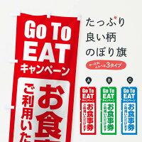 GoToEATキャンペーンのぼり旗