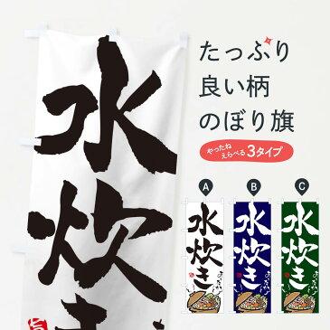 【3980送料無料】 のぼり旗 水炊きのぼり 鍋料理
