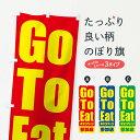【ネコポス送料360】 のぼり旗 GoToEatキャンペーン
