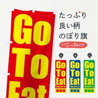 GoToEatキャンペーン参加店/ゴートゥーイートのぼり旗