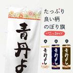 【3980送料無料】 のぼり旗 青丹よしのぼり 和菓子