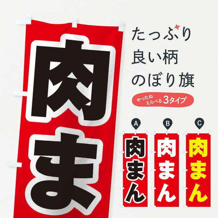 【3980送料無料】 のぼり旗 肉まんのぼり 中華まん