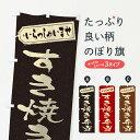 【3980送料無料】 のぼり旗 すき焼き弁当のぼり お弁当