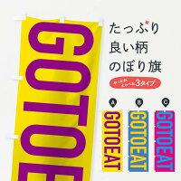 GOTOEATのぼり旗
