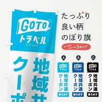 GoToトラベルキャンペーン地域共通クーポン使えます/GoToTravelのぼり旗