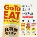 【3980送料無料】 のぼり旗 GO TO EATのぼり T