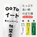 【3980送料無料】 のぼり旗 GOTOイートのぼり ゴート