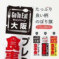 GoToEatプレミアム付食事券/使えます/大阪プレミアム食事券のぼり旗