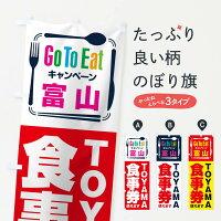 GoToEatプレミアム付食事券/使えます/富山/TOYAMA食事券のぼり旗