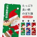 【ネコポス送料360】 のぼり旗 クリスマスケーキ予約受付中のぼり 2Y2N