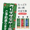 【ネコポス送料360】 のぼり旗 クリスマスケーキ予約受付中のぼり 2Y2H