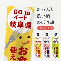 岐阜県gotoイートのぼり旗