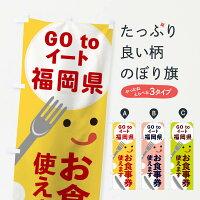 福岡県gotoイートのぼり旗