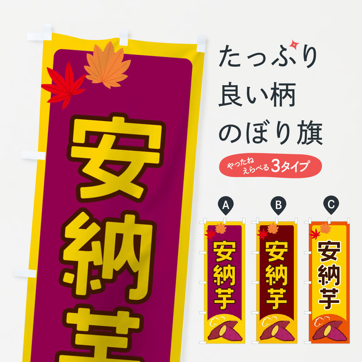 【3980送料無料】 のぼり旗 安納芋のぼり 野菜