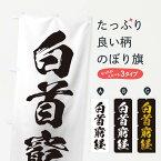 【3980送料無料】 のぼり旗 四字熟語/自首窮経のぼり 助演