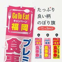 GoToEatプレミアム付食事券使えます/福岡のぼり旗