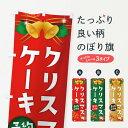 【3980送料無料】 のぼり旗 クリスマスケーキのぼり